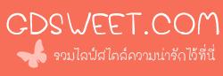 logo gdsweet